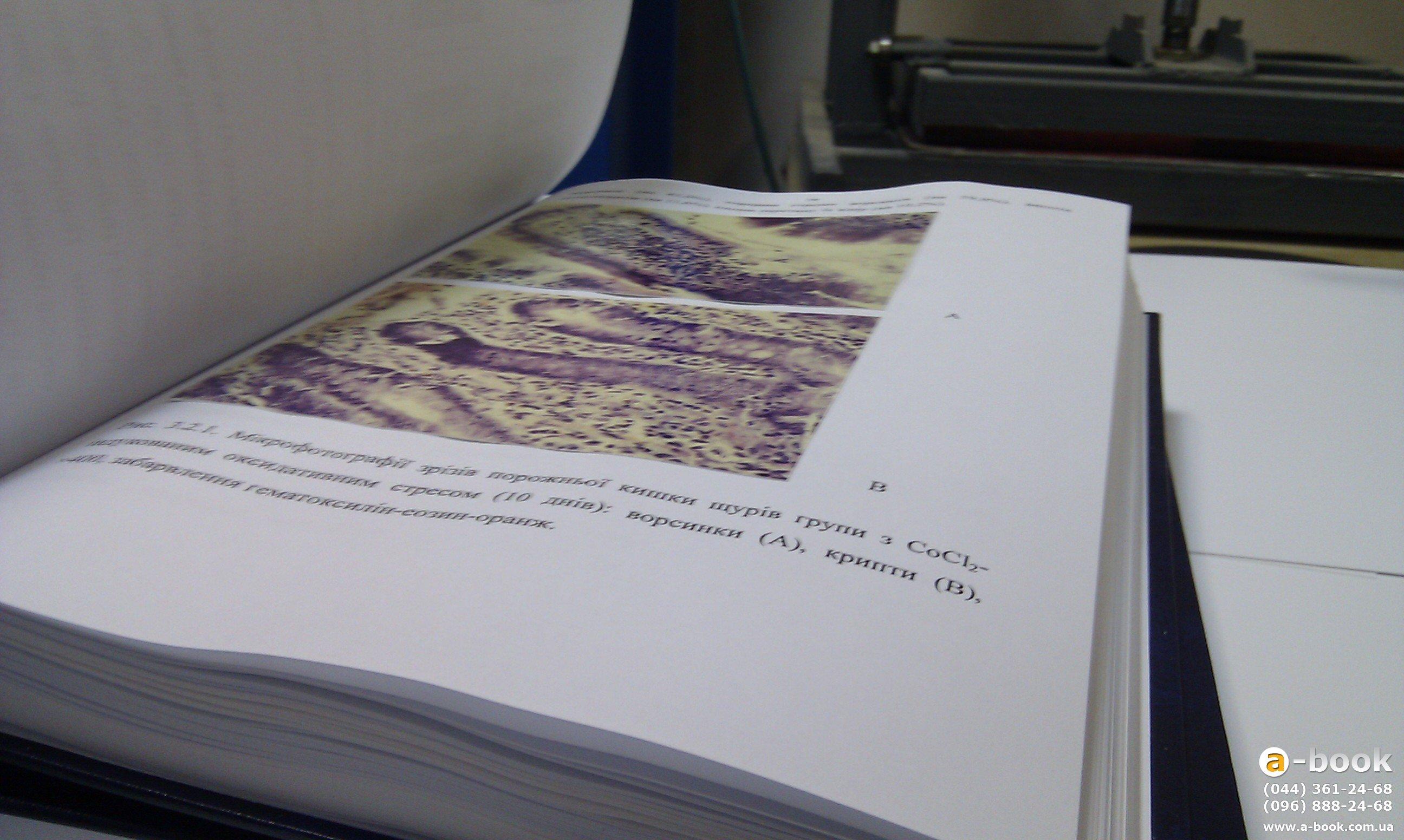 Твердый переплет диплома Киев Прошивка дипломов круглосуточно Сборка твердого переплета диссертации с наклеенными фотографиями