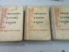Реставрация детских книг в 3-х томах