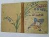 Замена обложки и реставрация детской книги