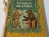 Детская книга реставрация