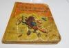 Детская книга до реставрации