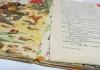 Перепрошивка и подклейка блока книги