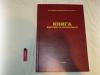 Печать книги отзывов в твердом переплете